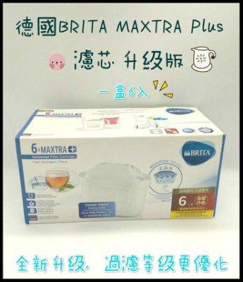 濾芯 德國BRITA MAXTRA Plus濾芯 含發票 一盒6入 過濾 健康 飲水 濾水壺 濾心