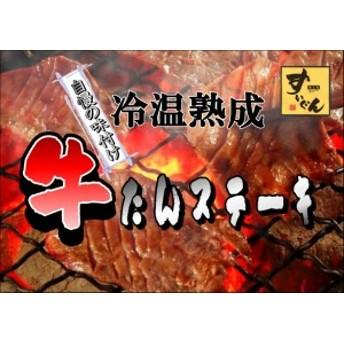 【マキハラ 食工房 すいぐん】牛たんステーキ(冷温熟成)