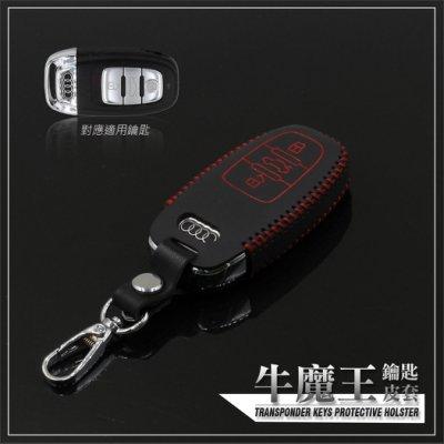 [ 牛魔王 鑰匙皮套 ] 奧迪 晶片感應 全智能免鑰匙包 A4 A5 A6 A7 A8 Q3 Q5 Q7 R8