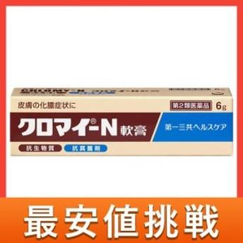 クロマイ -N軟膏 6g 第2類医薬品 ≪ポスト投函での配送(送料350円一律)≫