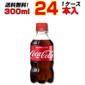 コカ・コーラ 300ml PET  24本  1ケース コカコーラ オリジナル 炭酸 送料無料 メーカー直送 まとめ買い
