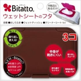 ビタット チョコレート(1コ入3コセット)[おしりふき その他]