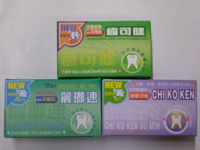 搭配2盒舒敏牙粉+齒可健天然牙粉、麗瑯速潔白牙粉共12盒1720元送20包攜帶包