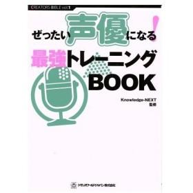 ぜったい声優になる!最強トレーニングBOOK CREATORS BIBLE1/Knowledge−NEXT(著者)
