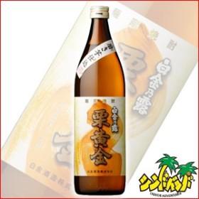 【新ラベル】 白金酒造 「栗黄金」 25度900ml 【秋季限定品】 鹿児島県