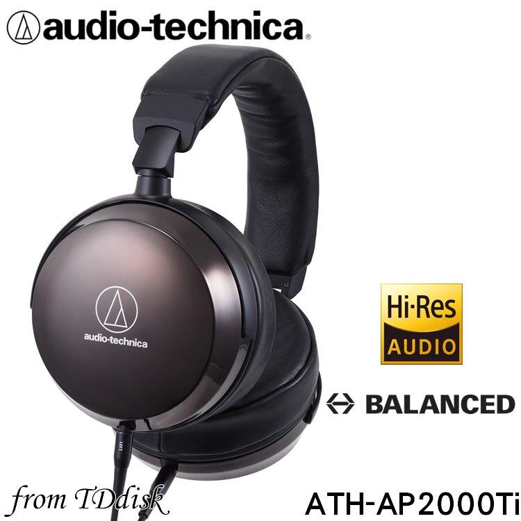 志達電子 ATH-AP2000Ti 日本鐵三角 Audio-technica 便攜型耳罩式耳機 A2DC可換線 4.4mm平衡設計