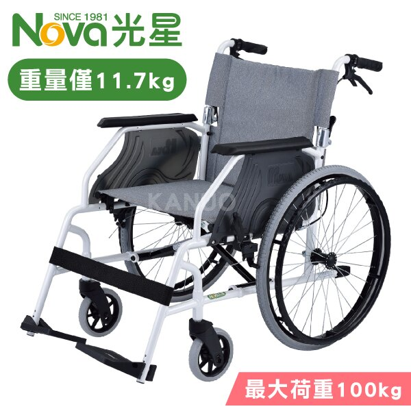 【光星NOVA】輕量型手動輪椅 LUGA
