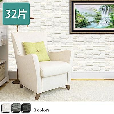 【家適帝】台灣製 3D砌石款-逼真防撞隔音泡棉壁貼(32片)