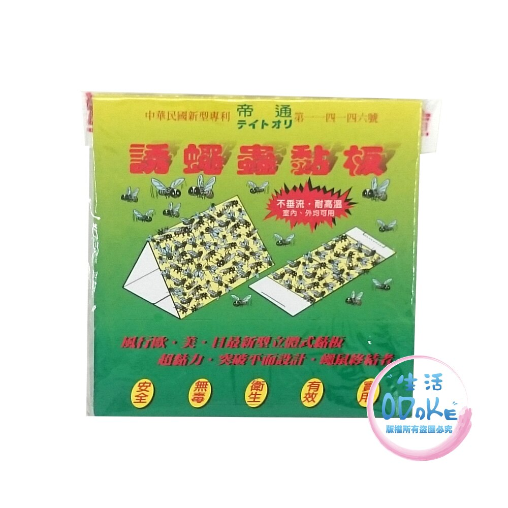 帝通 誘蠅蟲黏板 (5片入) 黏蠅板 黏蠅紙 台灣製專利 22x43.5CM【生活ODOKE】