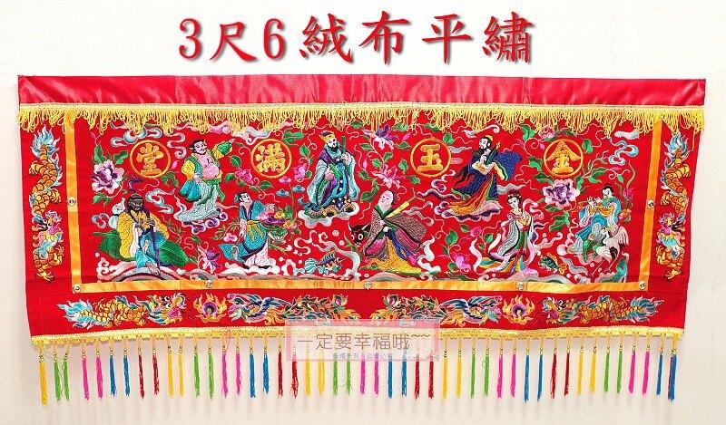 八仙彩3尺6絨布平繡~~婚俗用品,入厝,剌繡,八仙綵