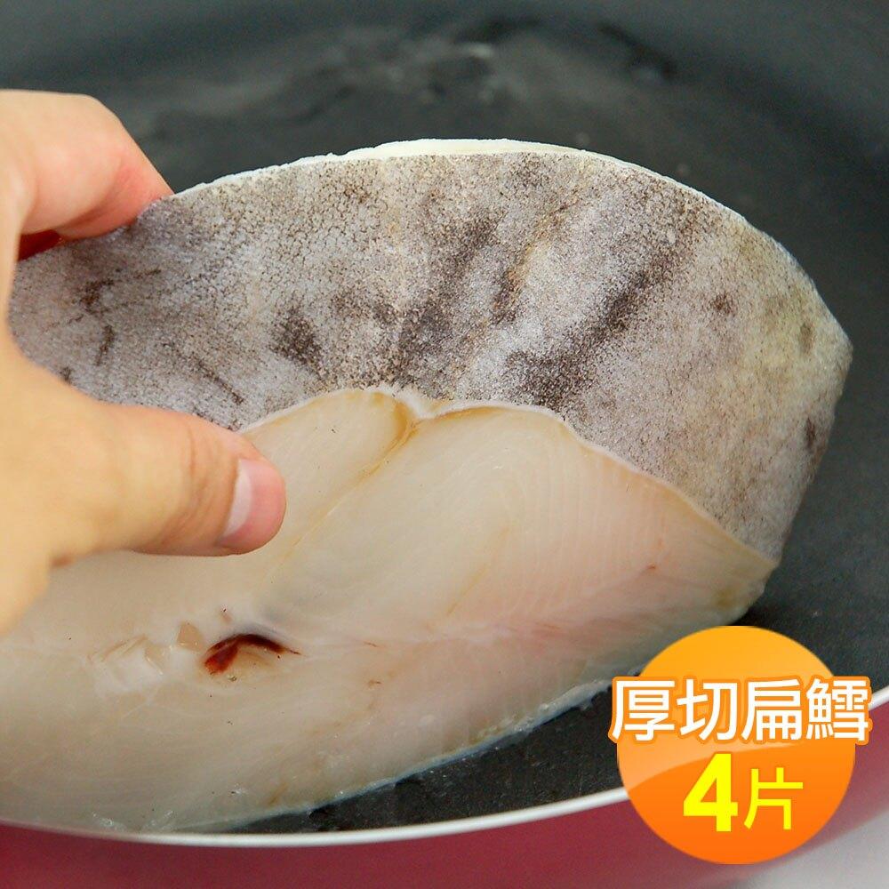 【築地一番鮮】嚴選中段厚切格陵蘭扁鱈魚(大比目魚)4片(約380g/片)免運組