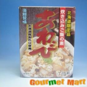 お年賀 ギフト 北海道限定 炊き込みご飯の素「あわび」