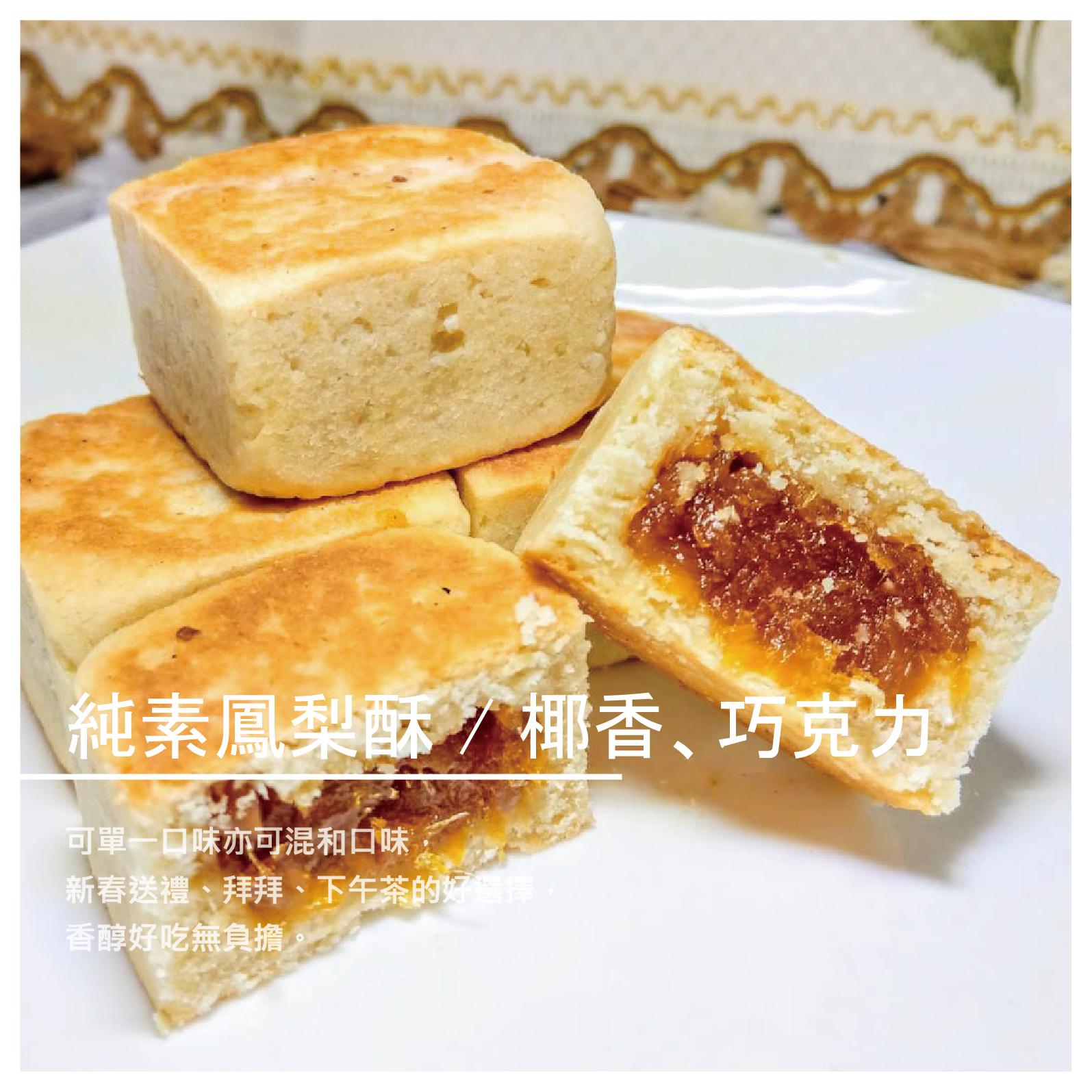 【朱記素餅】純素鳳梨酥 椰香、巧克力 /12粒