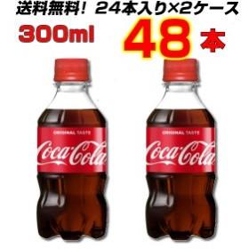 コカ・コーラ 300ml PET  48本 【24本×2ケース】 コカコーラ オリジナル 炭酸 送料無料 メーカー直送 まとめ買い