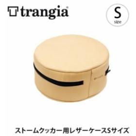 trangia トランギア ストームクッカー用レザーケースSサイズ  ケース 収納ケース ポーチ ストームクッカーS 専用 TR-620027