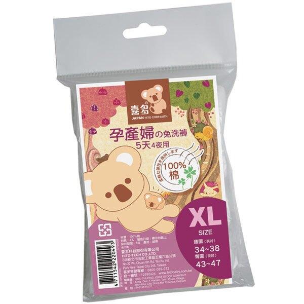 【喜多】免洗褲5天4夜(孕產婦) 4入-XL
