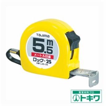 タジマ ロック-22 5.5m/メートル目盛/ブリスター L22-55BL ( 2919664 )