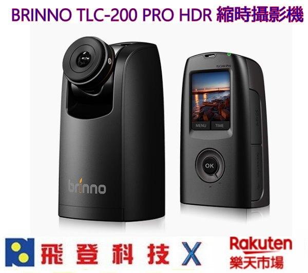 Brinno TLC200 Pro HDR 縮時攝影機 加送32G記憶卡 夜視加強版 加送原廠防水殼 公司貨 含稅開發票