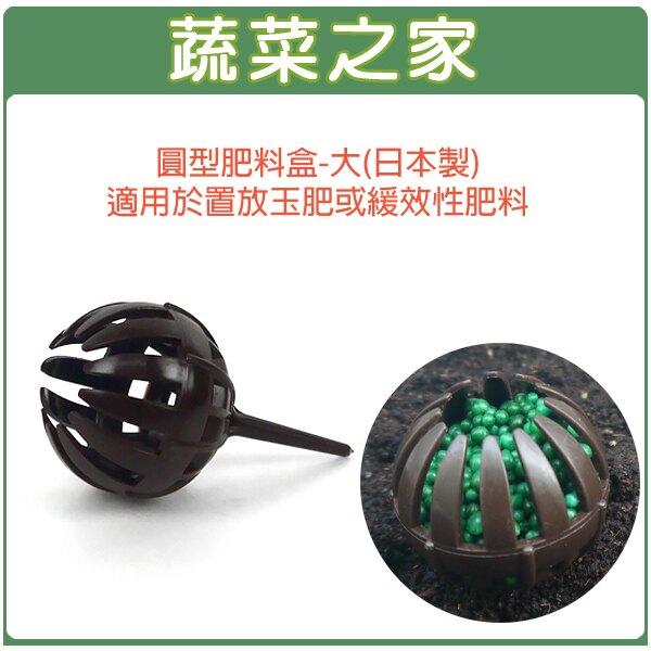 【蔬菜之家】圓型肥料盒-大(日本製)-單個、10入/組可選(適用於置放玉肥或緩效性肥料)
