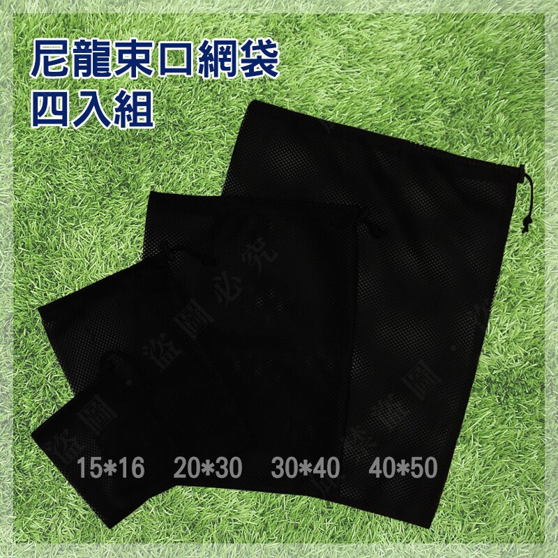 【露營趣】DS-174 四入組 尼龍束口網袋 網袋 尼龍網袋 收納袋 束口袋 分類袋 餐具袋 大網袋 小物袋 小網袋