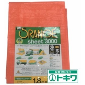 ユタカメイク シート #3000オレンジシート 1.8m×2.7m オレンジ OS-02 ( 3676293 )