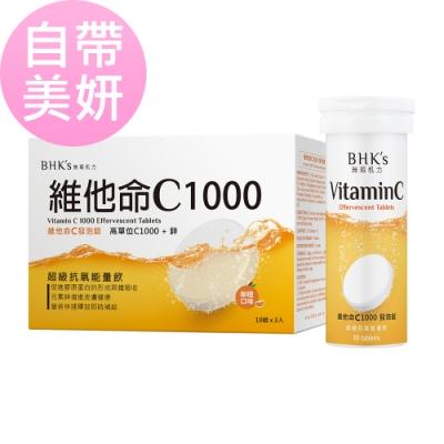 BHK's 維他命C1000 發泡錠 (3瓶/盒;10粒/瓶)