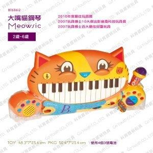 【淘氣寶寶】 美國 B.Toys 感統玩具 大嘴貓鋼琴/教育玩具/音樂