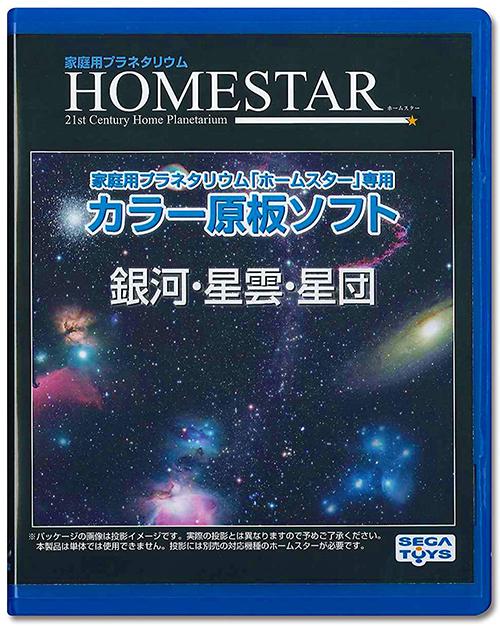 "Homestar 【日本代購】家用星像儀家居之星 專用彩色原板光碟""銀河、星雲、星團"""