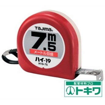 タジマ ハイ-19 7.5m/メートル目盛/ブリスター H19-75BL ( 4396791 )