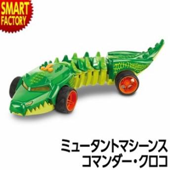 ロードリッパー 車 ワニ おもちゃ ミニカー トイカー コマンダークロコ