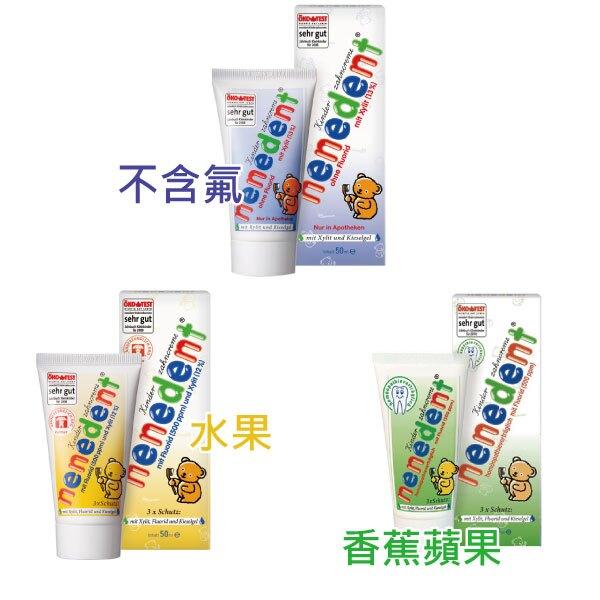貝恩 木糖醇兒童牙膏(不含氟/水果/香蕉蘋果)好窩生活節