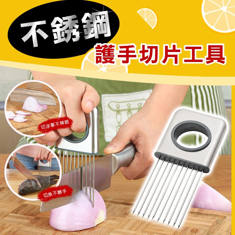 切菜護手器 切菜輔助器 304不鏽鋼針頭 切片工具 廚房小工具 固定防滑 插孔器 居家廚房