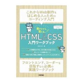 書きながら覚えるHTML&CSS入門ワークブック/さわだえり