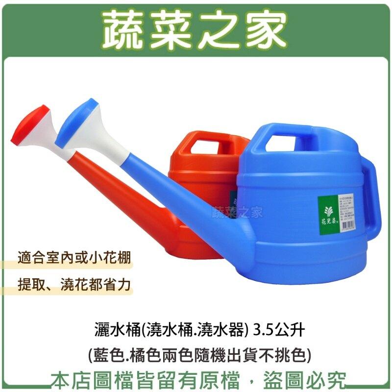 【蔬菜之家011-A52】灑水桶(澆水桶.澆水器) 3.5公升(藍色.橘色隨機出貨不挑色)