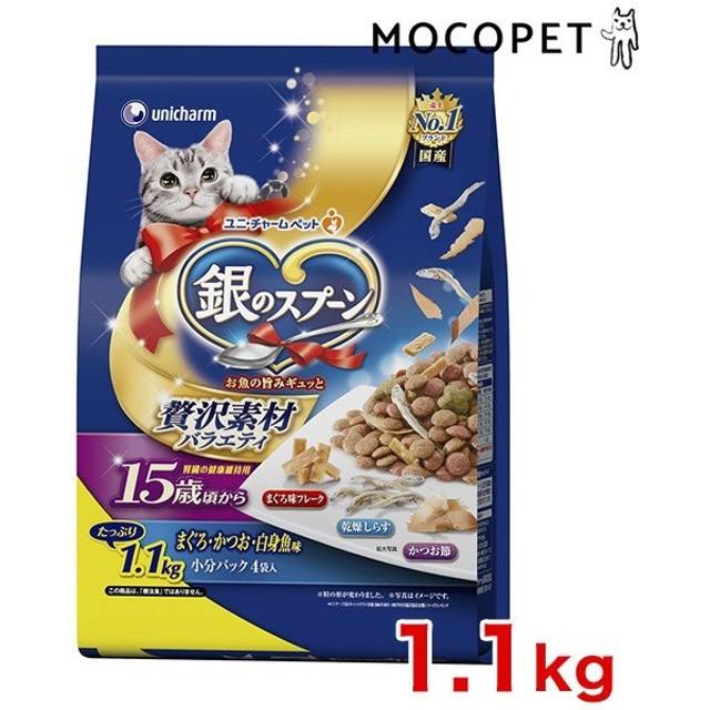 [銀のスプーン] 贅沢素材バラエティ 腎臓の健康維持用 15歳頃から まぐろ・かつお・白身魚味 フレーク添え 1.1Kg / 猫 ドライ 4520699647615 #w-158937