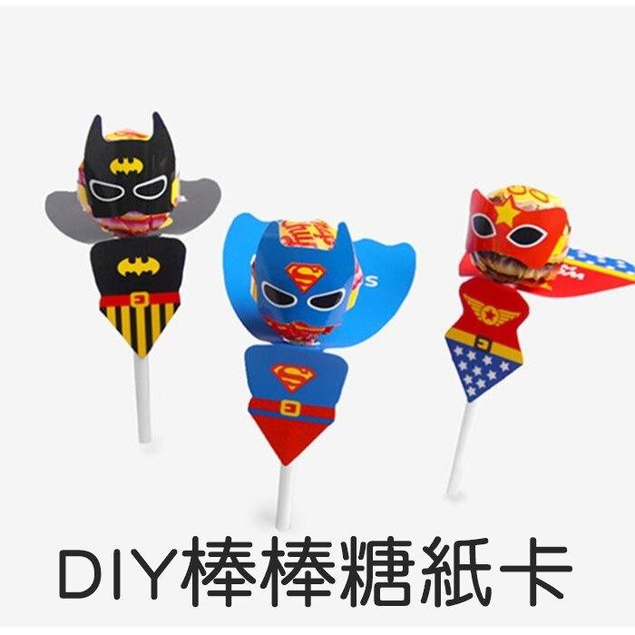 [Hare.D] 超人 蝙蝠俠 單個 棒棒糖包裝 DIY 幼兒園 慶生 糖果插卡 萬聖節 謝禮