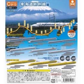 1/400 Cゲージコレクション vol.4 東海道新幹線編 全9種セット(在庫品)