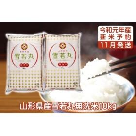 山形発の新ブランド米!雪若丸無洗米10kg(11月発送)