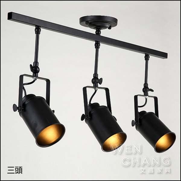 LOFT 工業風 投射燈 炮筒吸頂燈-3頭 LCE-006-3*文昌家具*