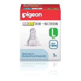 【淘氣寶寶】貝親 pigeon 一般口徑母乳實感矽膠奶嘴 L