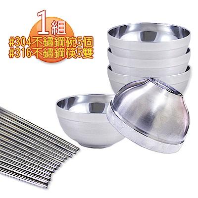三零四嚴選 不鏽鋼碗筷組 (12cm隔熱碗5個+筷子5雙)