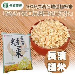 長濱農會 長濱糙米-2kg-包 (2包一組)