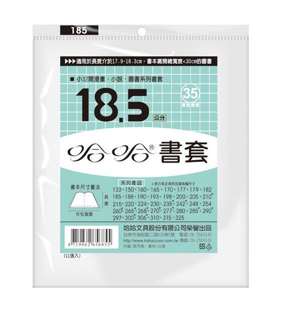 哈哈 18.5 公分 透明書套 書衣 BC185 (10入)