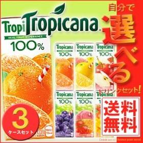【送料無料】キリントロピカーナ100%ジュース選べる3ケースセット250ml紙パック×72(24×3)本入