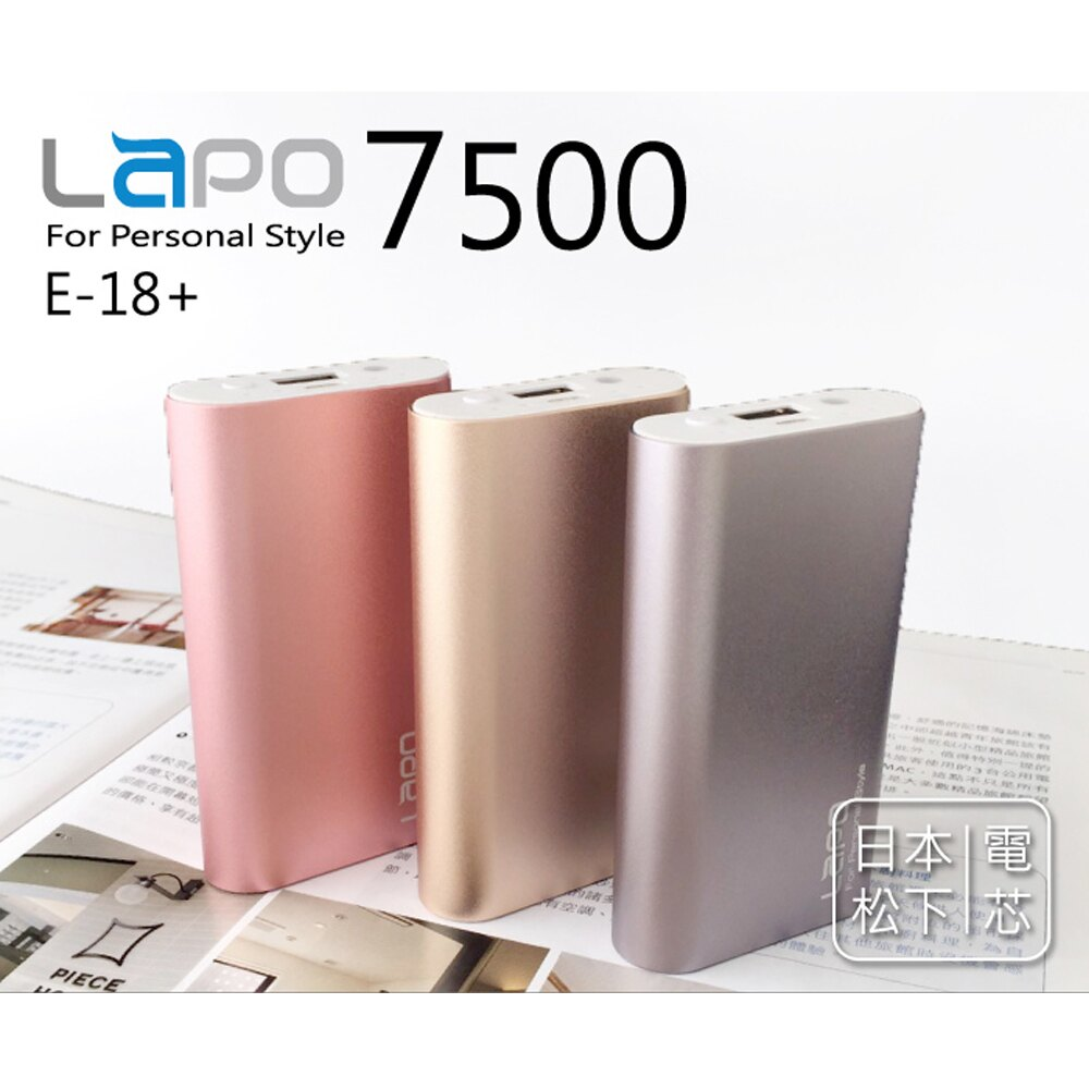 【LAPO】7500mAh日本松下電芯2.4A輸出金屬合金行動電源(E-18+)