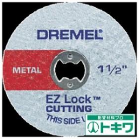 ドレメル EZ-Lockファイバーグラス補強カットオフホイール (5個入) EZ456 ( 4075731 )