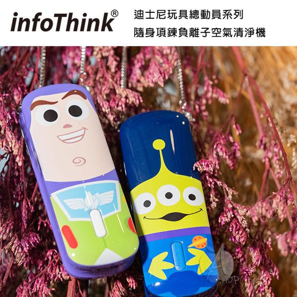 【A Shop】infoThink 玩具總動員 隨身型負離子空氣清淨機 TOY4 巴斯光年 三眼