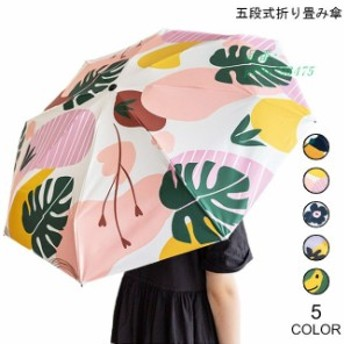 傘 晴雨兼用傘 レディース お洒落 軽量 梅雨 折りたたみ傘 アンブレラ 折畳傘 遮光性 折り畳み傘 可愛い 日傘 晴雨傘 雨傘