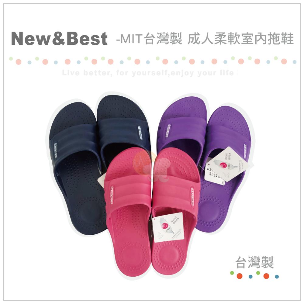 new&best 成人柔軟室內拖鞋 mit台灣製