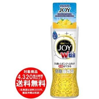 ジョイ コンパクト ダブル除菌 食器用洗剤 スパークリングレモンの香り 本体 190mL [f]